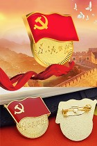 Communist Party of China (CPC) Embossed Badge