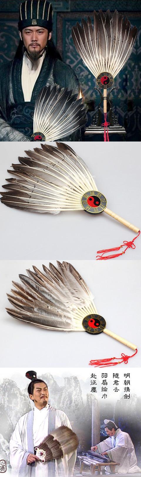 Kong Ming Feather Fan