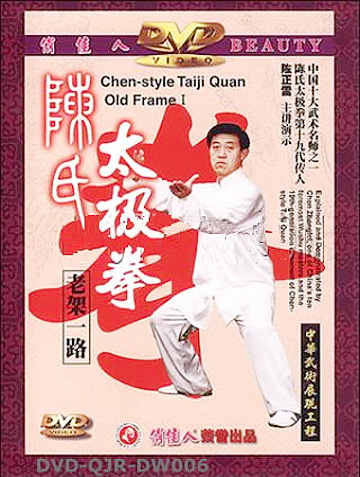 Chen-style Taiji Quan Old Frame I