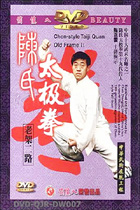 Chen-style Taiji Quan Old Frame II