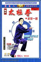 Chen-style Taiji Quan New Frame I