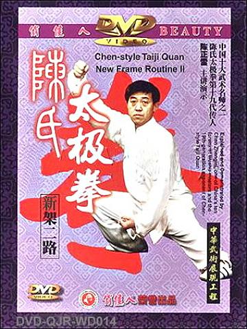 Chen-style Taiji Quan New Frame II