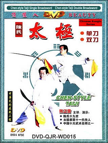 Chen-style Taiji Single and Double Broadsword