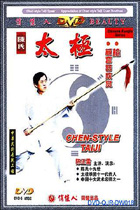 Chen-style Taiji Spear and Taiji Quan Demos