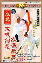 Zhaobao Taiji Sword and Taiji Single Broadsword