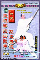 Zhaobao Taiji Bludgeon, Attack Techniques and Free Sparring