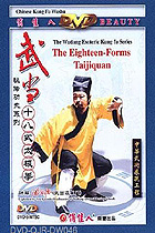 Wudang 18-form Taiji Quan