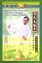 Chen-style Taiji Quan New Frame II w/ Actual Combat Techniques
