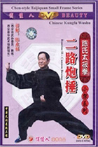 Chen-style Taiji Routine II - Cannon Hammer