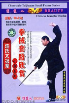 Demonstration of Chen-style Taiji Quan and Weapon Routines