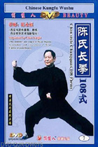 Chen-style Taiji Chang Quan 108 Forms