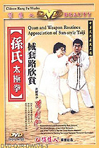 Appreciation of Sun-style Taiji Quan and Weapon Routines