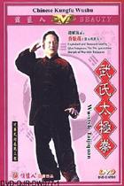 Wu-style Taiji Quan