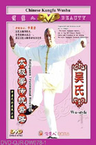 Traditional Routines of Wu-family-style Taiji Quan