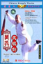 Wu-family-style Taiji Sword