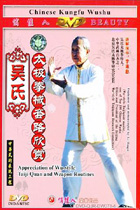 Appreciation of Wu-family-style Taiji Quan and Weapon Routines