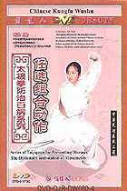 Optional Group Exercises of Health Improvement Taiji Quan
