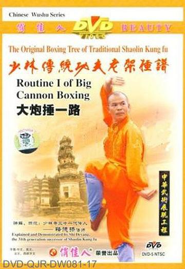 Shaolin Big Cannon Hammering I