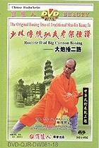 Shaolin Big Cannon Hammering II