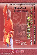 Shaolin Small Cannon Fist