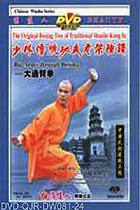 Shaolin Big Arm-through Fist