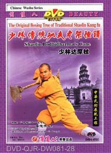 Shaolin Dharma Crutch