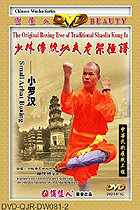 Shaolin Small Arhat Fist