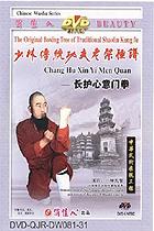 Shaolin Chang Hu Xin Yi Men Quan