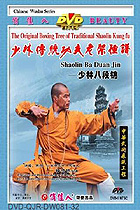 Shaolin Eight Section Brocade