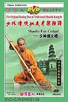 Shaolin Fire Staff