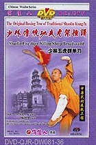 Shaolin Five Tigers and Flock Broadsword