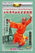 Shaolin Arhat 18-hand