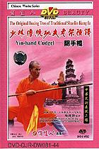 Shaolin Yin-hand Staff
