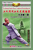 Shaolin Big Hong Fist I