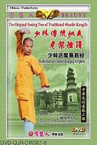 Shaolin Dharma Tendon Rebuild Scripture