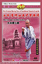 Shaolin Big Hong Fist III