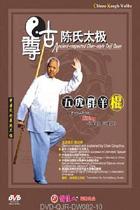 Zungu Chen-style Five-Tiger Group Staff