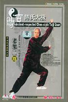 Zungu Chen-style Taiji Quan Old Frame II