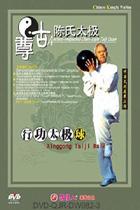 Zungu Chen-style Taiji Ball