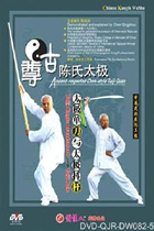 Zungu Chen-style Taiji Single Broadsword and Shaking Staff
