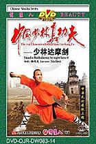 Shaolin Dharma Sword