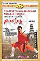 Shaolin Yinyang Cudgel