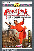 Shaolin Small Hong Fist