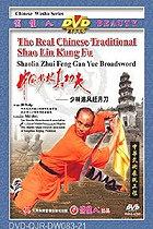 Shaolin Chasing the Wind and Moon Broadsword