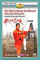 Shaolin Tiger Fist