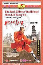 Shaolin Fanzi Fist
