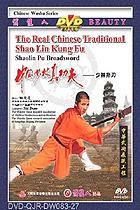 Shaolin Po Broadsword