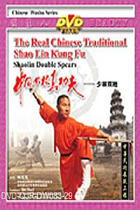 Shaolin Double-Spear