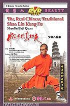 Shaolin Baji Quan
