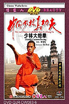Shaolin Cannon Fist